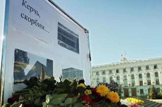 Похороны погибших в колледже в Керчи пройдут в пятницу, сообщил Аксёнов