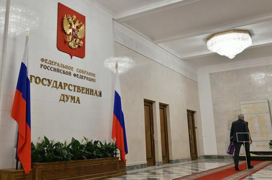 Госдума ратифицирует соглашения о сотрудничестве с Литвой и Эстонией