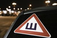 Эксперт объяснил, почему водители должны наклеивать знак «Шипы»