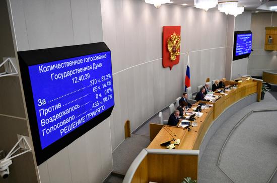 Госдума приняла проект бюджета на 2019-2021 годы в первом чтении