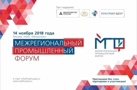 Как внедрить «цифру» в экономику регионов, обсудят в Москве
