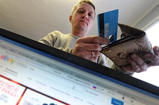 Покупки через Интернет станут безопаснее
