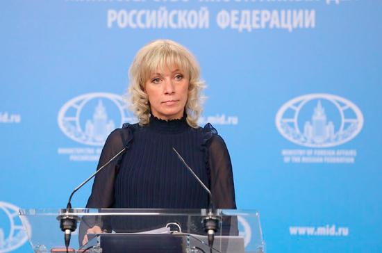 Захарова обвинила США в попытках «вбить клин» между Россией и Китаем