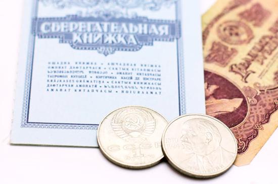Мораторий на возврат советских вкладов могут продлить до 2022 года