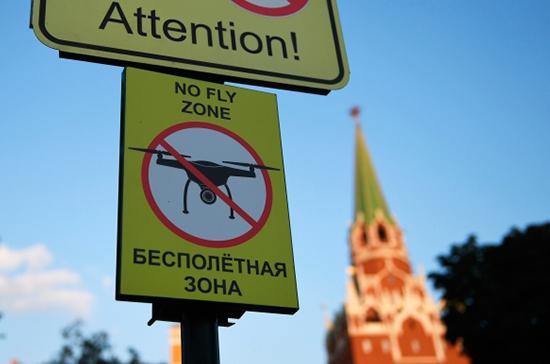 Залетевшие в запретную зону дроны будут уничтожать