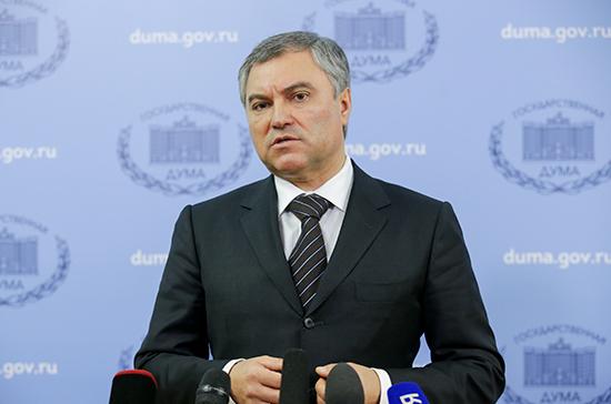 Володин приветствовал участников Ассамблеи Русского мира