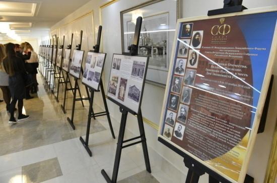 В Совете Федерации открыли посвящённую меценатству выставку