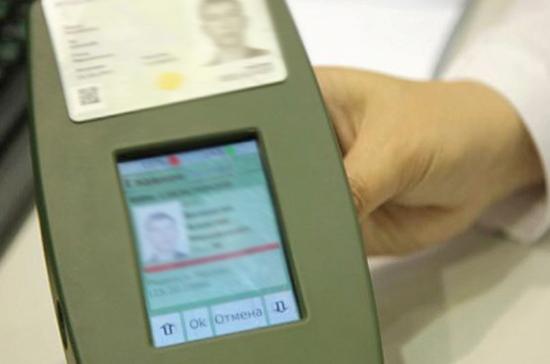 Электронная карта придёт на смену военнику
