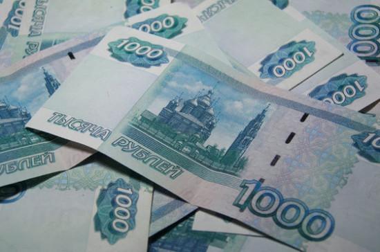 Доходы бюджета в 2018 году оказались больше запланированного на 1,9 триллиона рублей