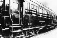 Первая мировая война была завершена в вагоне маршала Фоша.