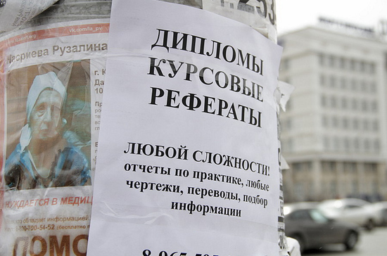 За рекламу написания дипломов оштрафуют на 500 тысяч рублей