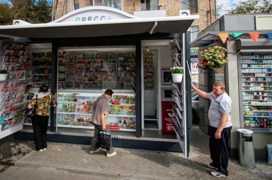 Исчезнут ли газетные киоски?