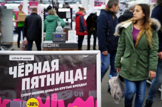 Депутат Госдумы просит Роспотребнадзор заступиться за покупателей в «Чёрную пятницу»