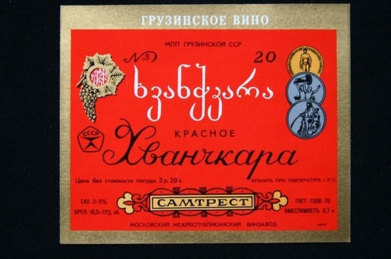 65 лет назад с бутылок грузинских вин убрали номера