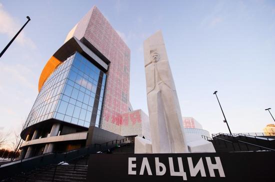 Музеям экс-президентов РФ назвали условия господдержки