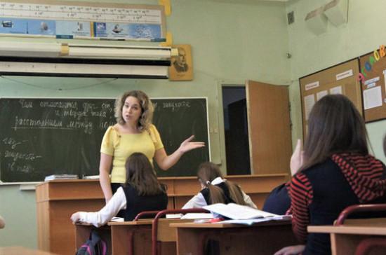 Учителям могут предоставить дополнительные социальные гарантии