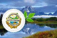 Когда появилось Всероссийское общество охраны природы