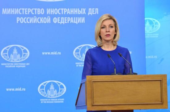 Есть рубеж  терпению: Захарова овозможности закрытия дипмиссийРФ вгосударстве Украина