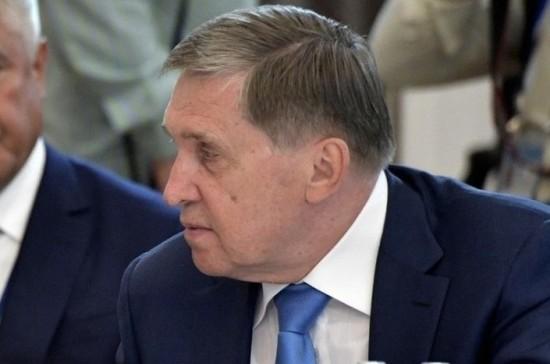 Ушаков: Вашингтон подтвердил, что контакты с Москвой прерывать нельзя
