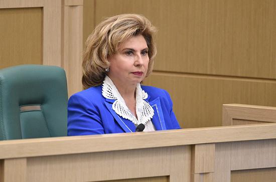 Москалькова предложила освободить смертельно больных заключённых