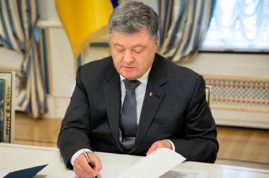 Порошенко внёс в Раду законопроект о прекращении действия договора о дружбе с Россией