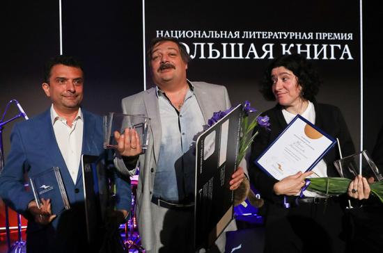 Названы лауреаты главной литературной премии страны «Большая книга»