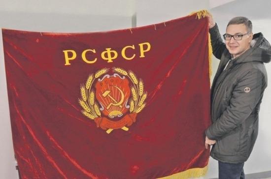 Как спасали Знамя РСФСР