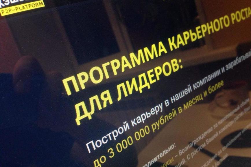 Парламентарии подготовили проект о блокировке сайтов с рекламой финансовых пирамид