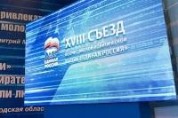 В Москве открылся XVIII Съезд «Единой России»