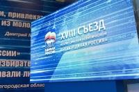 В «Единой России» будет создано три партийных платформы