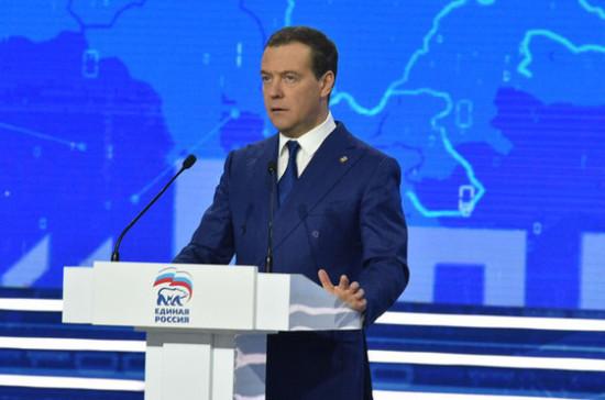 «Единая Россия» продолжит работать на благо страны, заявил Медведев