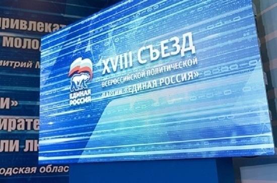 Медведев: «Единая Россия» обновит политические идеи и содержание своей работы