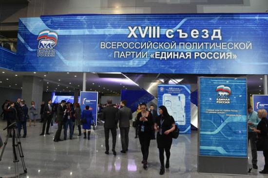 «Единая Россия» начала подготовку к праймериз 2019 года