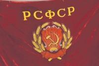 «Парламентская газета» разыскала последнее Знамя РСФСР
