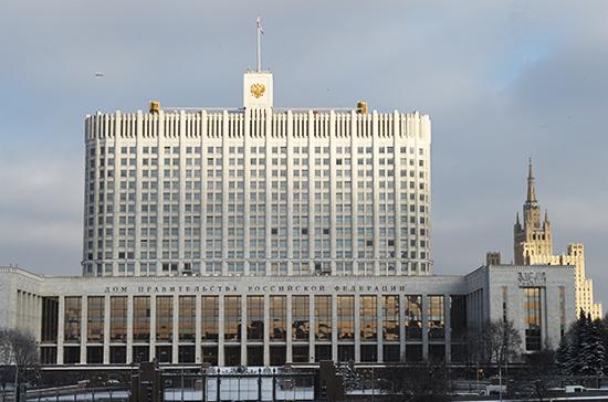 Кабмин выделил регионам 20 млрд рублей на развитие экономического потенциала