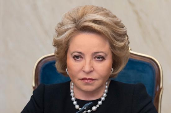 Матвиенко предложила закрепить правовой статус парламентариев в международных отношениях
