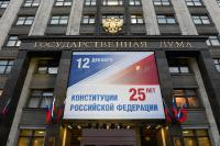 В России празднуют День Конституции