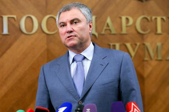 Володин назвал три ключевые задачи Госдумы