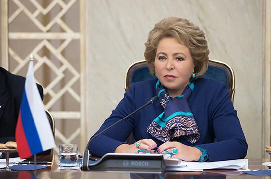 Матвиенко: региональные парламенты активно участвуют в формировании федерального законодательства
