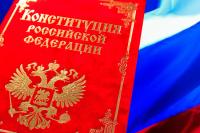 Матвиенко: за 25 лет Конституция ни разу не подвергалась эрозии