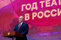 Путин открыл Год театра в России