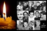 День памяти погибших журналистов