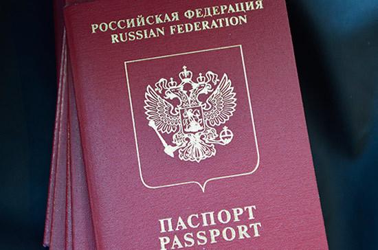 Украинцам станет проще получить вид на жительство в России