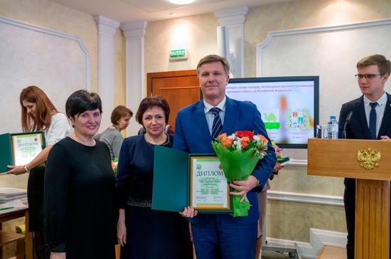 Победителям конкурса «Город для детей» вручили награды