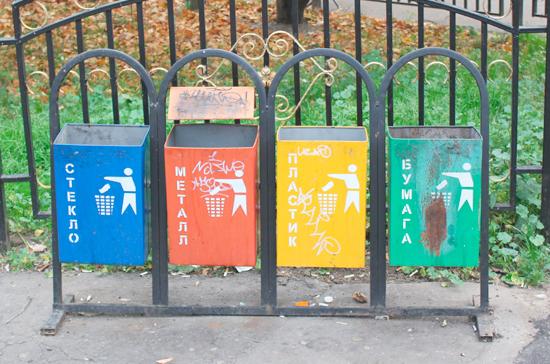Гражданам предложили самостоятельно организовывать раздельное накопление отходов