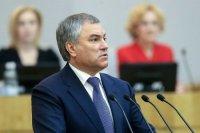 Выступление Вячеслава Володина на закрытии осенней сессии Государственной Думы