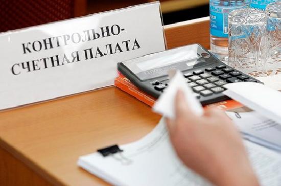 Счётные палаты регионов получат больше полномочий