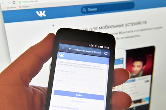 Совет Федерации смягчил наказание за лайки и репосты