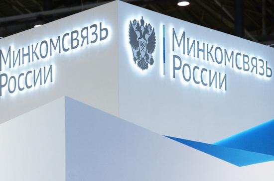 В Минкомсвязи рассказали, что мешает отмене роуминга на приграничных территориях РФ и Беларуси