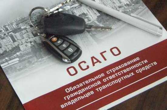 Полис ОСАГО предложили привязывать к водителю